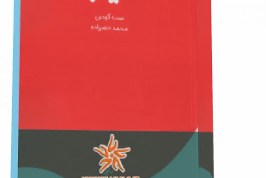 معرفی کتاب شیب -با این کتاب می آموزید چه موقع کار را رها و چه موقع به کار بچسبید