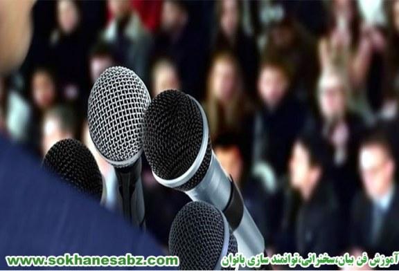 چگونه می توانیم یک سخنرانی موثر ارائه دهیم؟ بخش های یک سخنرانی کلیدی کدامند؟