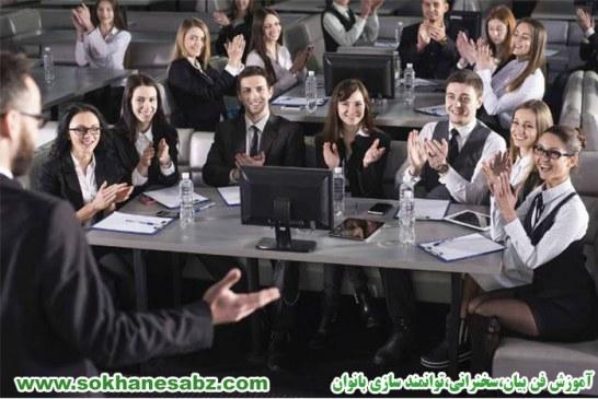 مزایای تبدیل شدن به یک سخنران موثر و حرفه ای چیست؟