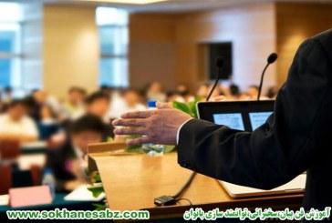 سخنرانی حرفه ای چیست؟چگونه یک سخنرانی حرفه ای ارائه دهیم