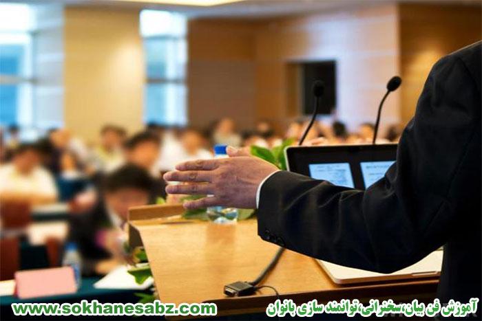Photo of سخنرانی حرفه ای چیست؟چگونه یک سخنرانی حرفه ای ارائه دهیم