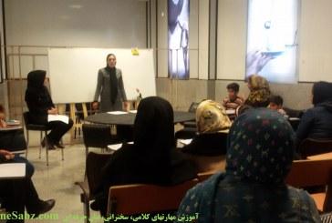 گزارش کارگاه آمادگی قبل از سخنرانی-تمرین سخنرانی شرکت کنندگان