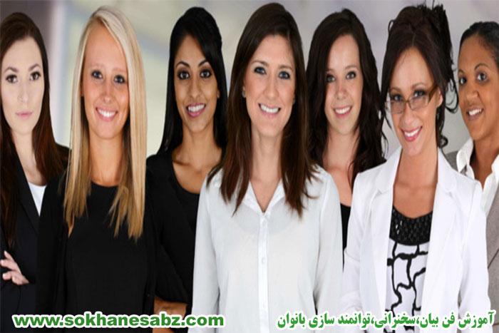 تصویر از راز زنان موفق :۲- آنها می دانند که برای رسیدن به موفقیت چه باید کرد( قسمت دوم)