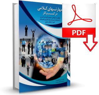 کتاب فن بیان در کسب و کار