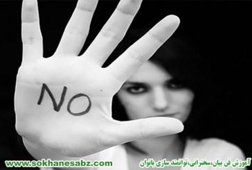 نه گفتن در صورتی که طرف مقابل از ما ناراحت و دلگیر نشود