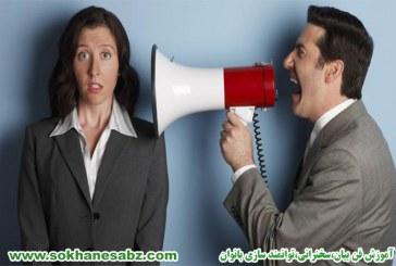 مهارتهای کلامی: در برابر بد رفتاری کلامی چگونه رفتار کنیم