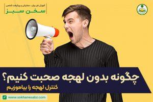دوره کنترل لهجه