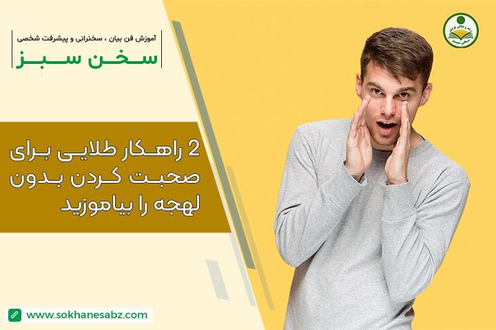2 راهکار طلایی برای صحبت کردن بدون لهجه: