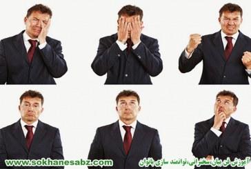 ارتباط غیر کلامی چیست؟ انواع ارتباط غیرکلامی و زبان بدن