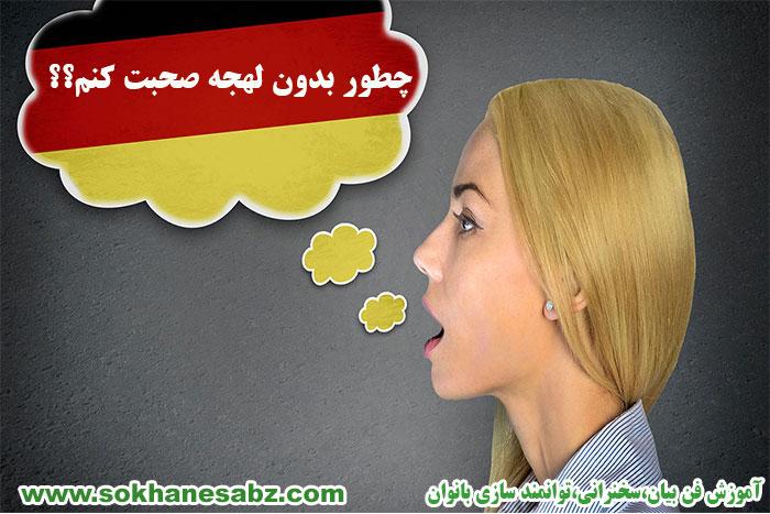 چگونه بدون لهجه صحبت کنیم