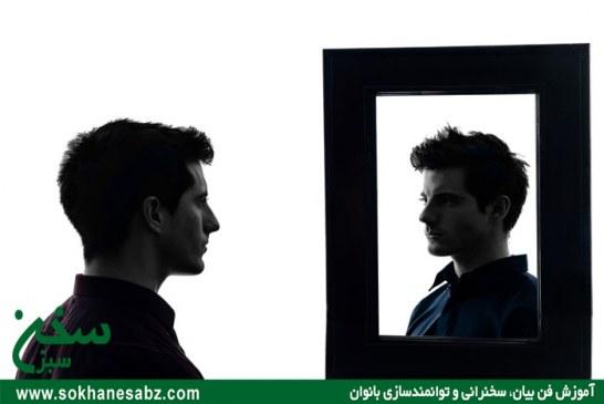 مقاله عزت نفس: بررسی راهکارهای افزایش عزت نفس۳
