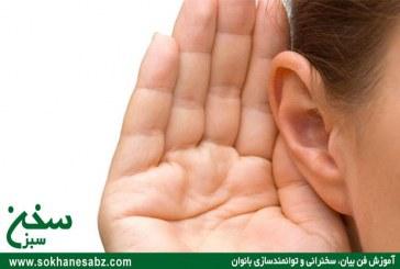 هنر خوب گوش دادن و تحلیل بیان- تمرین فن بیان و سخنرانی