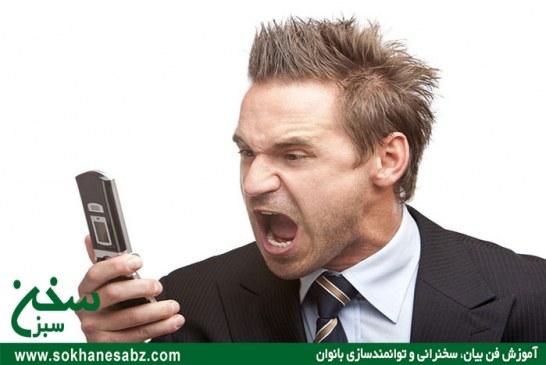 پاسخ حرفهای به مکالمه تلفنی دشوار – صحبت تلفنی حرفه ای