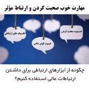 مهارت خوب صحبت کردن