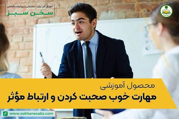 مهارت خوب صحبت کردن و ارتباط مؤثر