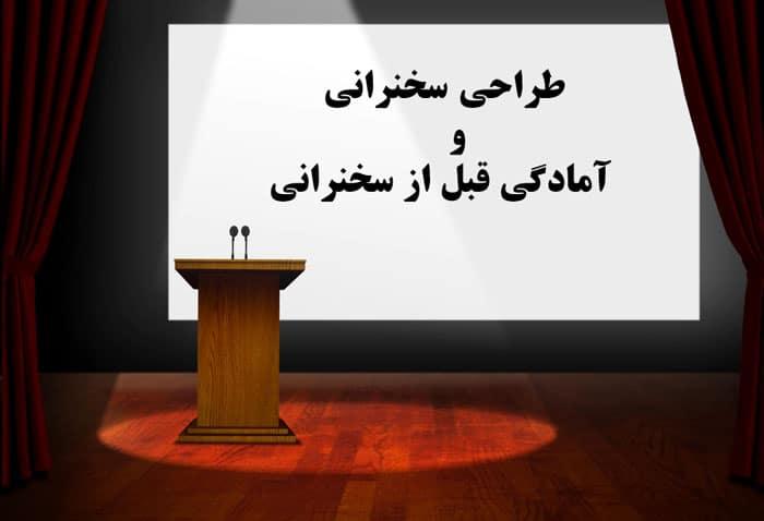 آموزش سخنرانی
