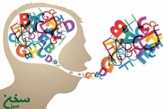 سخنوری چیست؟ آموزش فن بیان ،سخنرانی و سخنوری- سخن سبز