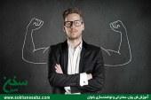 عزت نفس بالا – چطور می توان عزت نفس را افزایش داد ؟سخن سبز