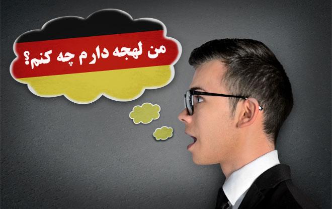 کنترل لهجه