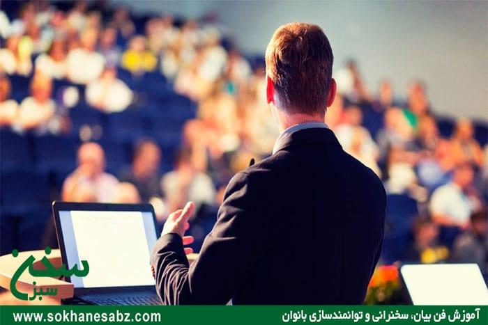 بهترین تمرین سخنرانی