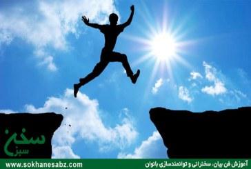 راه های بالا بردن اعتماد به نفس – آموزش فن بیان و مهارتهای ارتباطی
