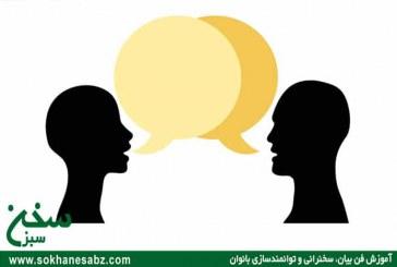 فن بیان در ارتباط با مشتری – چگونه ارتباط مناسبی را با مشتری برقرار کنیم؟