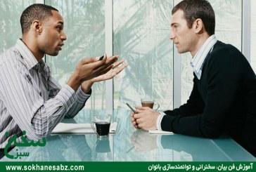فن بیان و اصول سخنرانی  – آموزش فن بیان ،سخنوری و سخنرانی