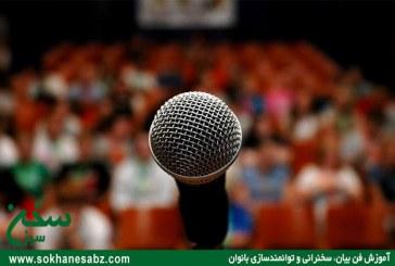 چگونه یک سخنرانی خوب داشته باشیم ؟ آموزش فن بیان و سخنوری سخن سبز