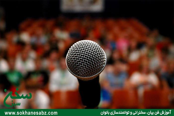 تصویر از چگونه یک سخنرانی خوب داشته باشیم ؟ آموزش فن بیان و سخنوری سخن سبز