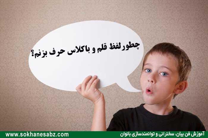 کلمات با کلاس و لفظ قلم حرف زدن