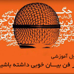 کلمات محترمانه