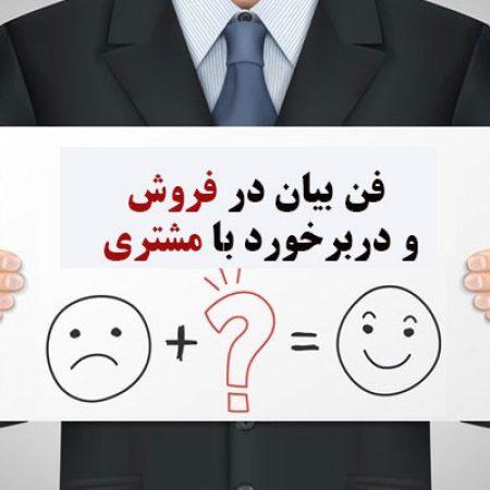 فن بیان در برخورد با مشتری