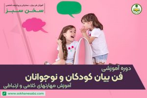 آموزش مهارت های کلامی و ارتباطی کودکان و نوجوانان