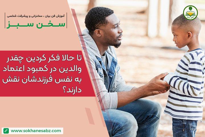 نقش پدر و مادر در اعتماد به نفس فرزندان