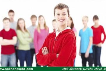 فن بیان نوجوانان – فن بیان و  افزایش اعتماد به نفس نوجوانان