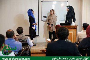 Photo of آموزش فن بیان و سخنرانی – آموزش مفاهیمی که در مدرسه و دانشگاه به ما نمی آموزند