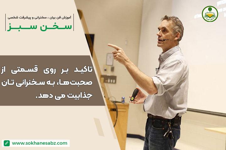 تاکید برای سخنرانی