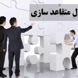 اصول متقاعد سازی