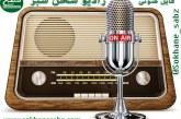 رادیو سخن سبز ۲: فراموشی هنگام حرف زدن – آموزش فن بیان