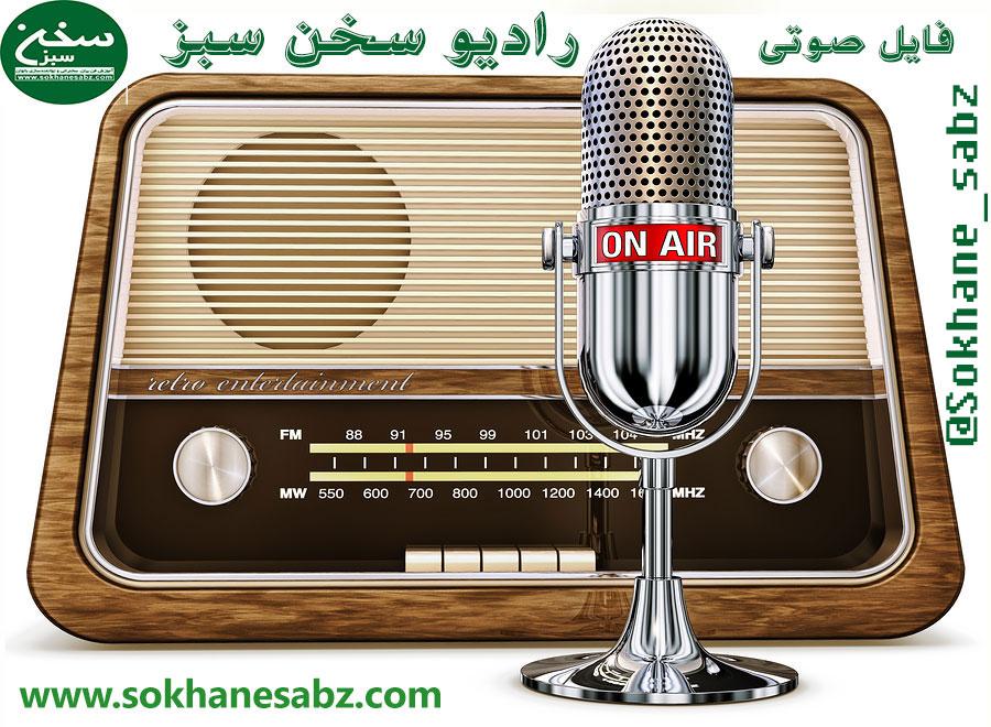 تصویر از رادیو سخن سبز ۲: فراموشی هنگام حرف زدن – آموزش فن بیان