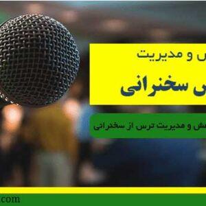 استرس سخنرانی