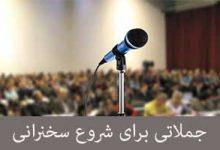 جملات شروع سخنرانی