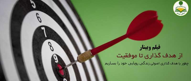 هدف گذاری