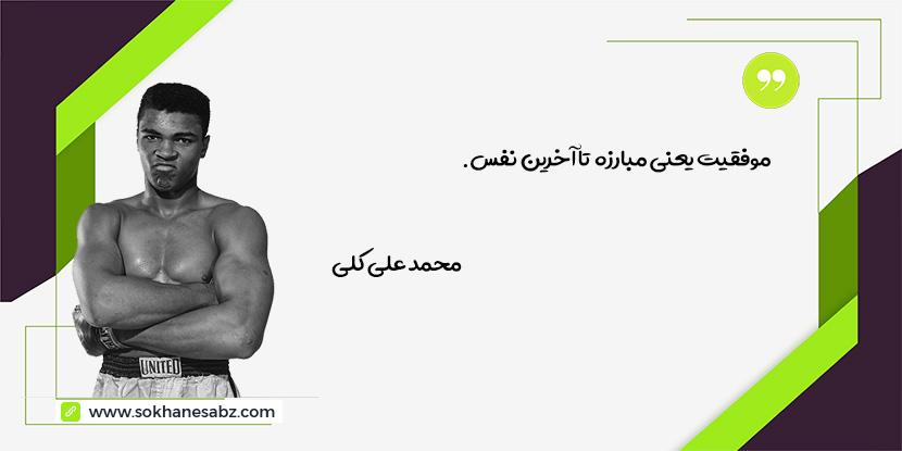 جمله انگیزشی در مورد محمد علی کلی موفقیت