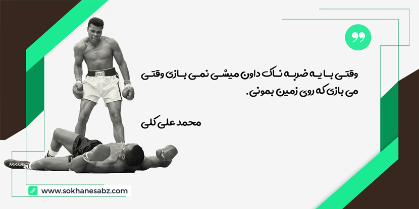 جمله انگیزشی در مورد محمد علی کلی