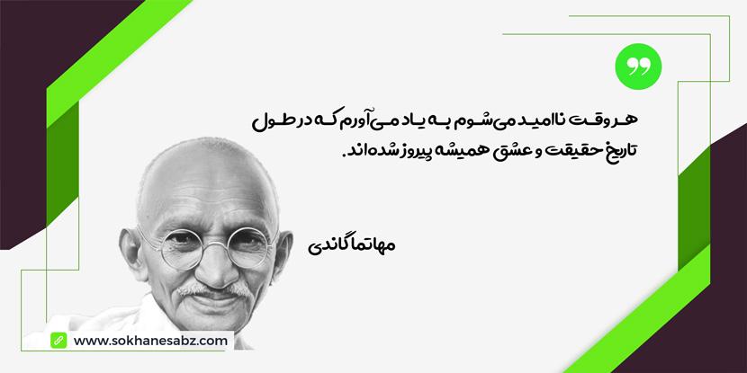 ناامیدی گاندی